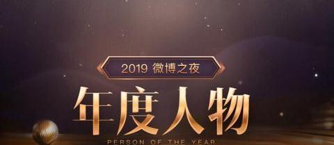 2019微博年度人物评选:Uzi、Theshy等9名选手上榜