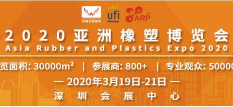 服务橡塑 共享商机 2020亚洲橡塑博览会明年三月亮相深圳
