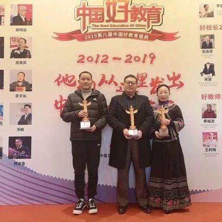 """点赞!黔西南州三名教育工作者荣获""""中国好校长"""" """"中国好教师""""称号"""