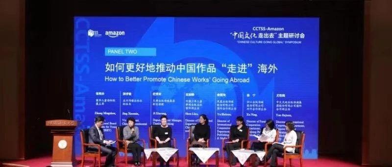 """""""中国文化'走出去'主题研讨会""""在北京举行"""