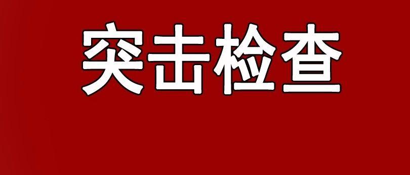 【关注】不打招呼!不发通知!晋江突击检查学校和配餐公司……