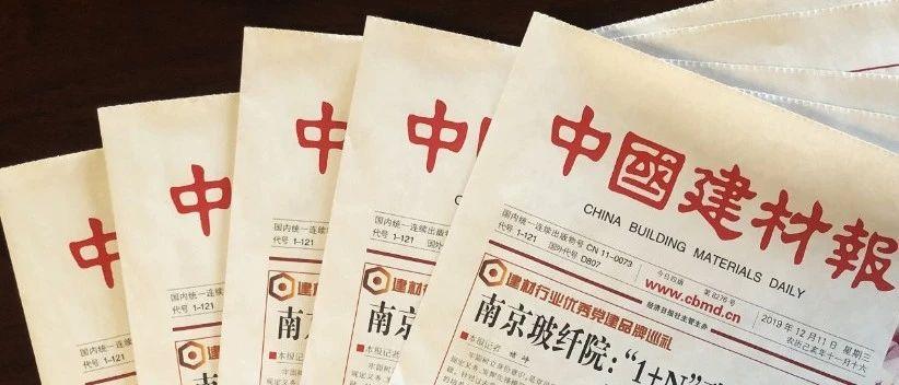 新时代 新传播 ——《中国建材报》2020年征订开始啦!