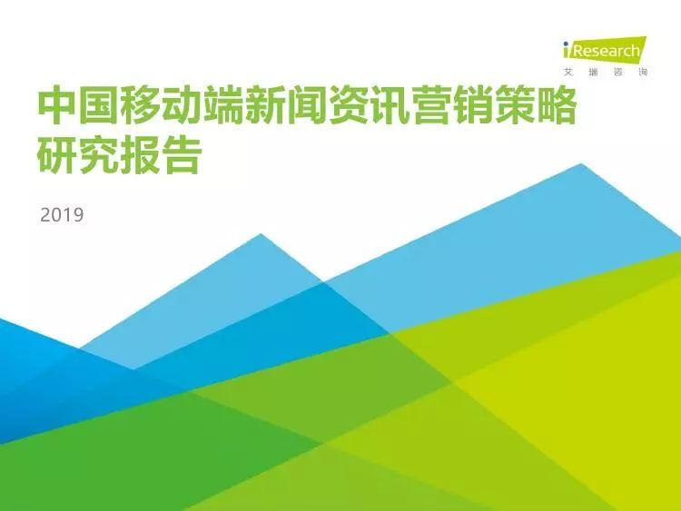 艾瑞咨询:2019年中国移动端新闻资讯营销策略研究报告