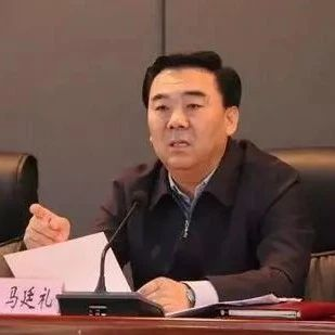 马廷礼兼任甘肃省政协党组副书记
