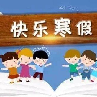 2020年潍坊中小学生寒假放假时间确定,快来看……