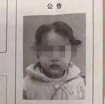 【扩散】被拐3岁女童获解救,急寻亲生父母!警方通报