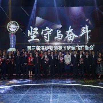 关注丨他们获得深圳新闻工作者最高奖项!第三届深圳新闻英才奖出炉