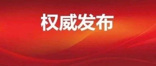 副省长挂帅!江西成立一重要领导小组
