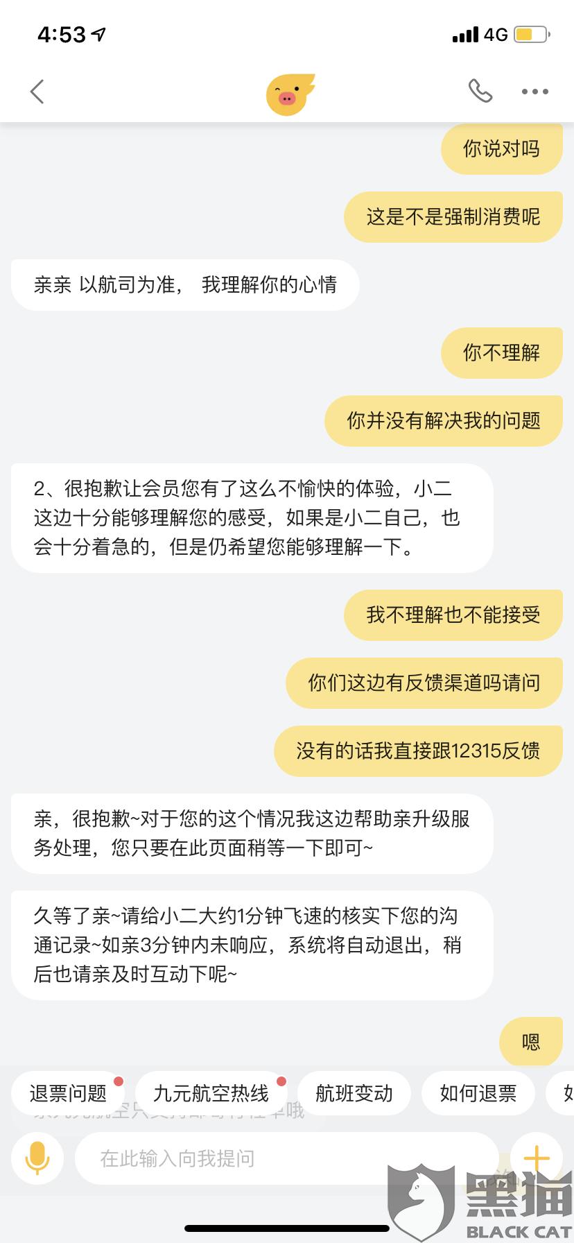 黑猫投诉:九元航空不提供电子发票