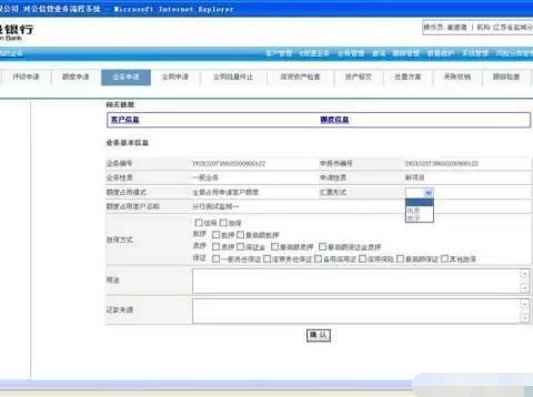 中国建设银行电子承兑到期怎么操作,提前10天托收,票友教你做