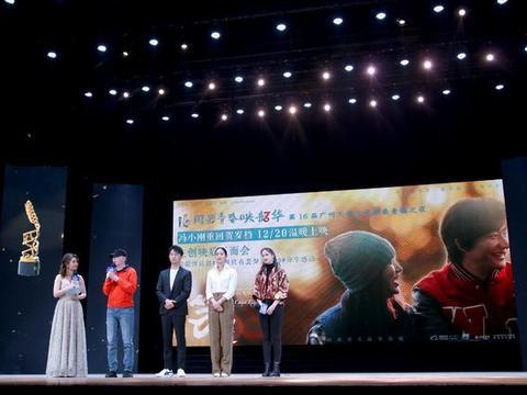 冯导携《只有芸知道》出席16届大学生电影节闭幕式,亲身做典范