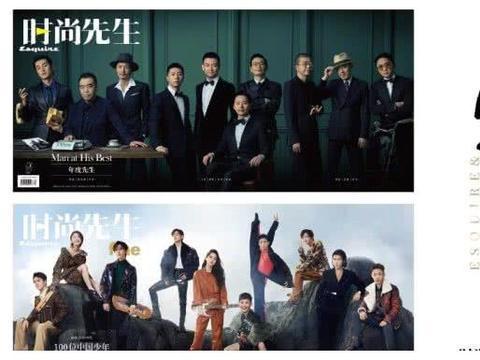 Tian登上时尚杂志 与众明星同框出镜