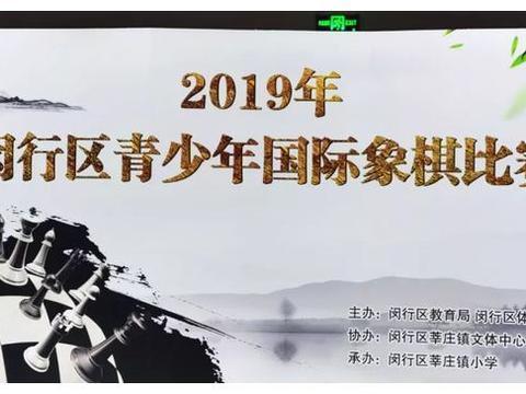 喜报   上海星河湾双语学校国际象棋队在闵行区比赛中荣获佳绩