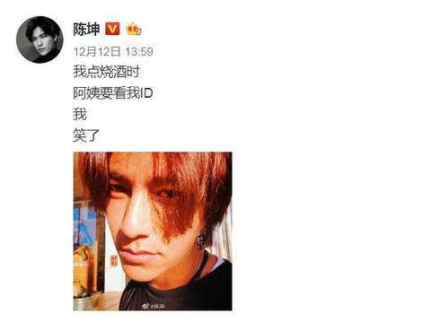 43岁陈坤被怀疑是未成年!买酒被查身份证,怕是娱乐圈第一人