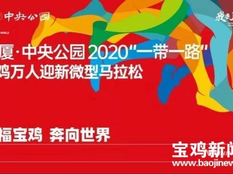2020年元旦 宝鸡将举行迎新年微型马拉松赛