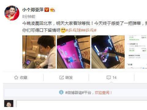 邓亚萍在机场用手机流量看梦枣大战 直呼等她明天解说陈梦PK迷马