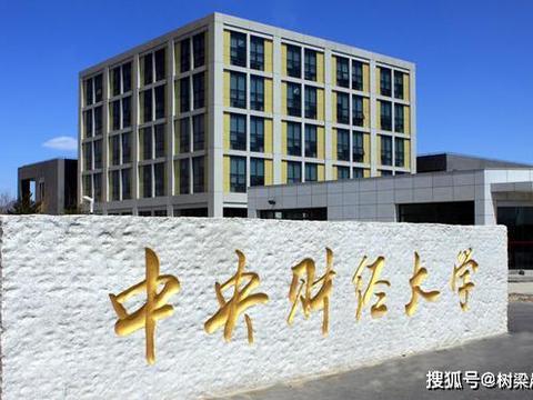 中国最厉害的20所财经类大学,这六所大学是财经大学最强组合