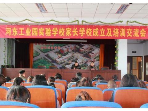 临沂河东工业园实验学校家长开放日家长走进校园