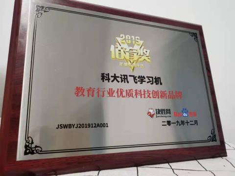 """科大讯飞学习机荣膺2019年度""""教育行业优质科技创新品牌"""""""