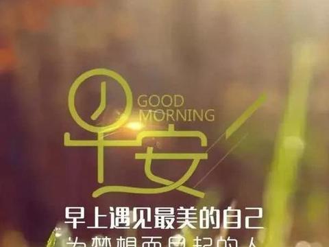 朋友圈激励人心的早安正能量说说 让人受益匪浅