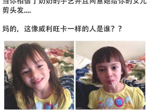 奶奶给孙女剪头发,亲妈发出致命吐槽:这个像威利旺卡的人是谁?