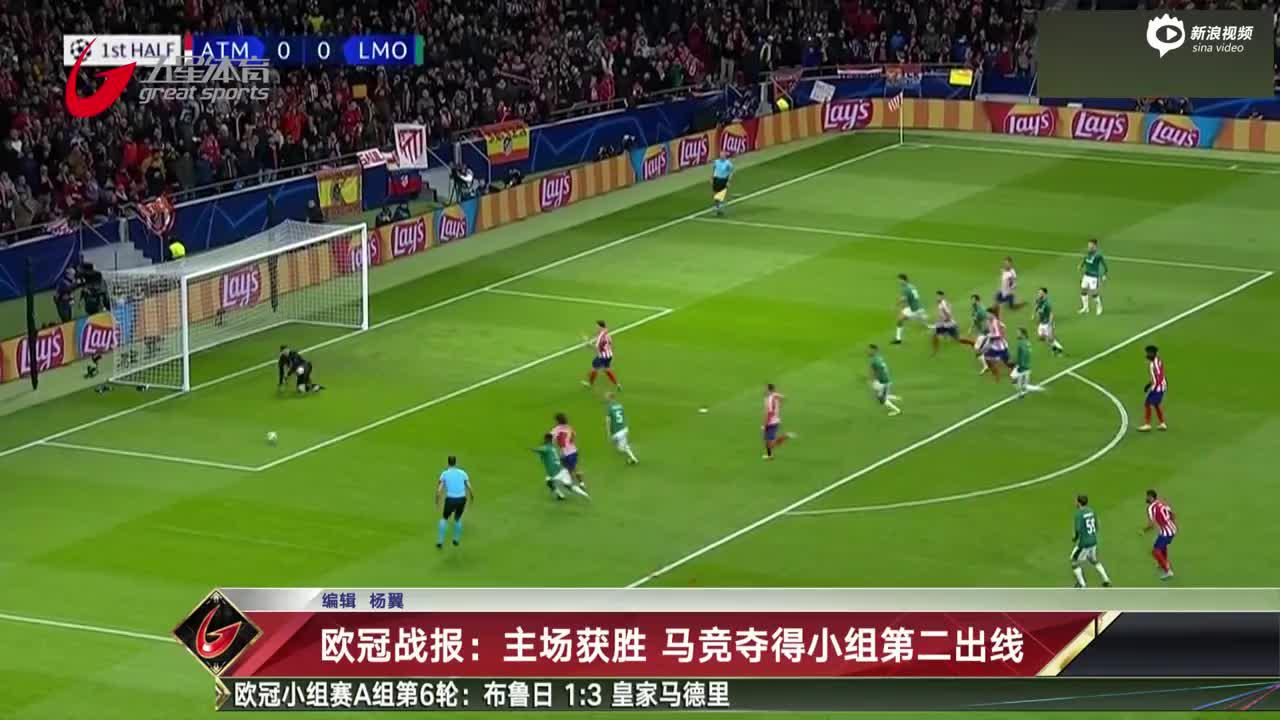 视频-欧冠战报:主场获胜 马竞夺得小组第二出线