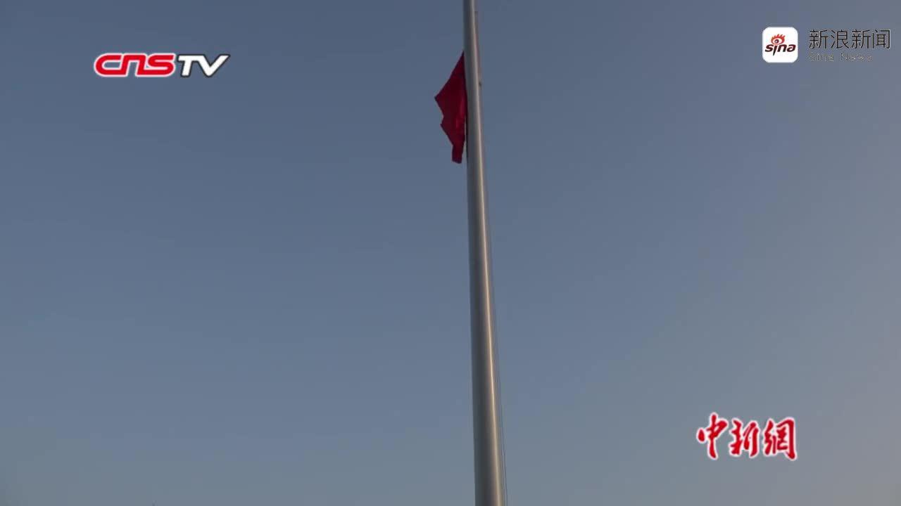 南京大屠杀死难者国家公祭日举行下半旗仪式缅怀逝者祈愿和平