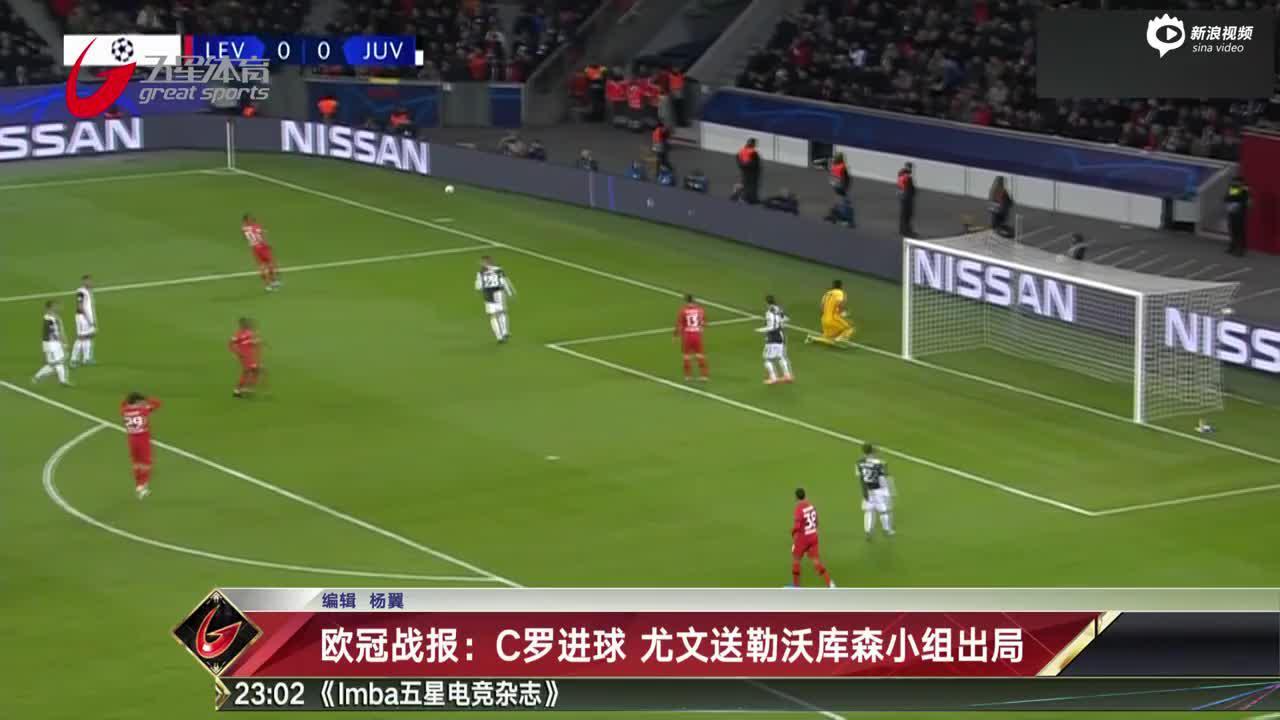 视频-欧冠战报:C罗进球 尤文送勒沃库森小组出局