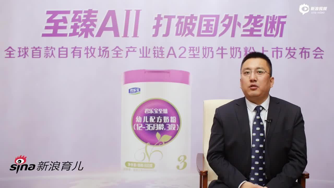 新浪育儿专访君乐宝乳业集团副总裁刘森淼