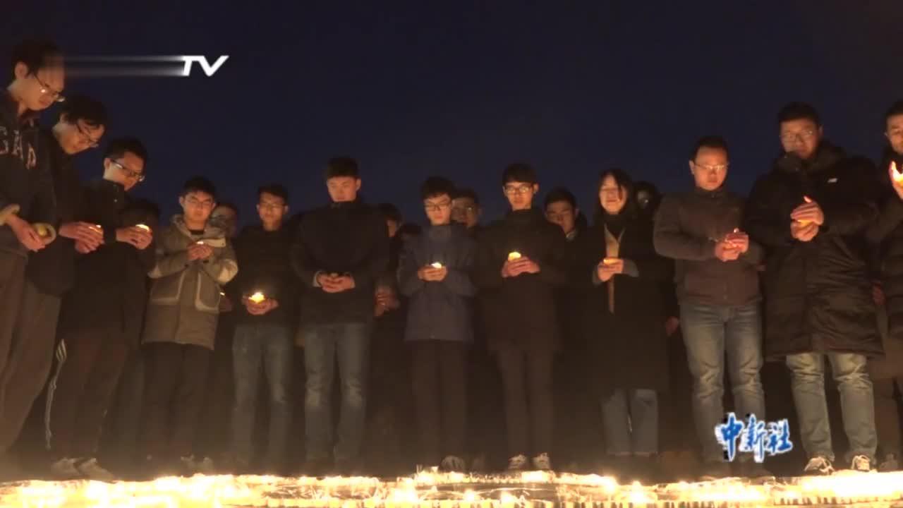 高校学子手捧烛光悼念南京大屠杀死难者祈愿世界和平