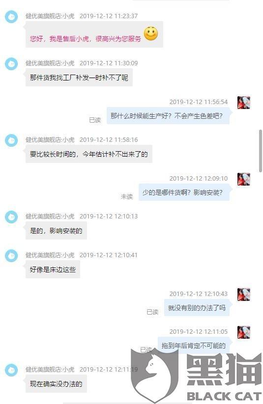 黑猫投诉:天猫商城健优美旗舰店双11秒杀款商品发货不全恶意拖延不补发