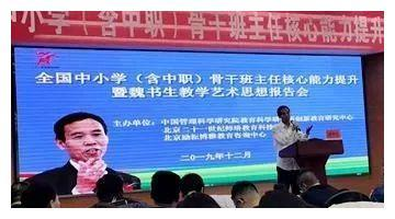 【学习】靖远县中小学校长赴武威参加魏书生教学艺术思想报告会