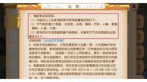梦幻西游手游更新维护解读:潜能果系统全面改版,全新坐骑来了!