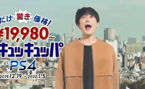 PS4现在超便宜!SIE公开最新CM由间宫祥太朗出演