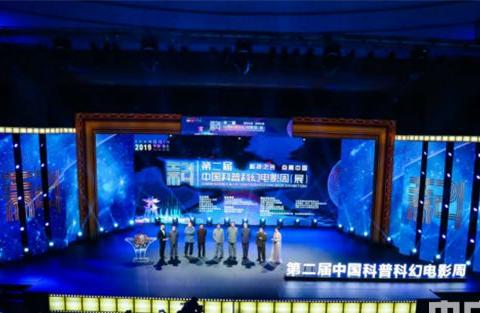科技之光 点亮中国 第二届中国科普科幻电影周(展)隆重开幕