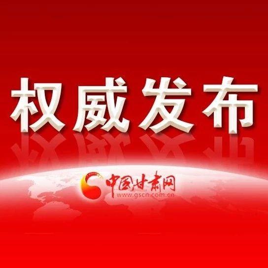定了!甘肃省政府决定废止这些文件!
