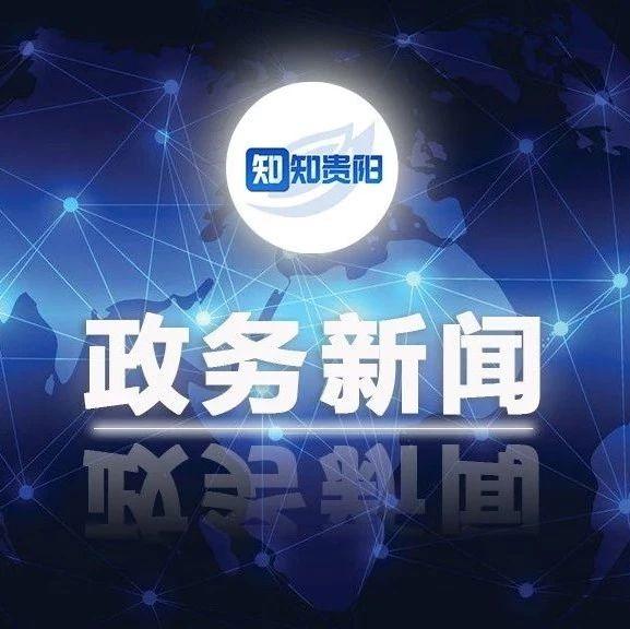 知知时政丨12月13日 赵福全、杨波等市领导的政务新闻
