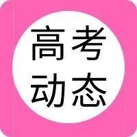 注意!山东2020新高考招生录取方案即将公布,广东/福建呢?