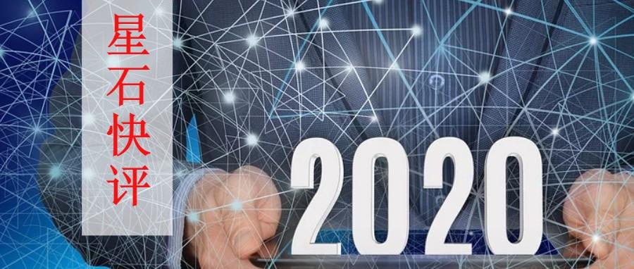 星石投资评定调2020经济:稳是核心 关注3大投资主线