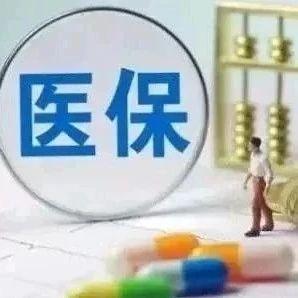 好消息!高血压糖尿病患者门诊用药纳入医保报销,比例可达五成以上,郑州已开始