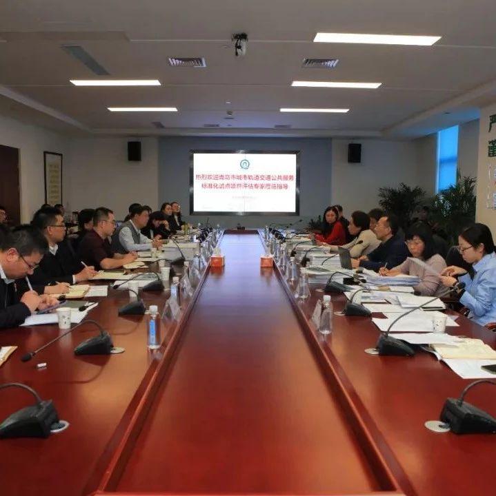 """国家级标准化试点项目 """"青岛市城市轨道交通公共服务""""顺利通过中期评估"""