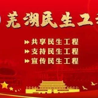 图说民生系列报道:南陵县2019年教育系统建设类项目掠影