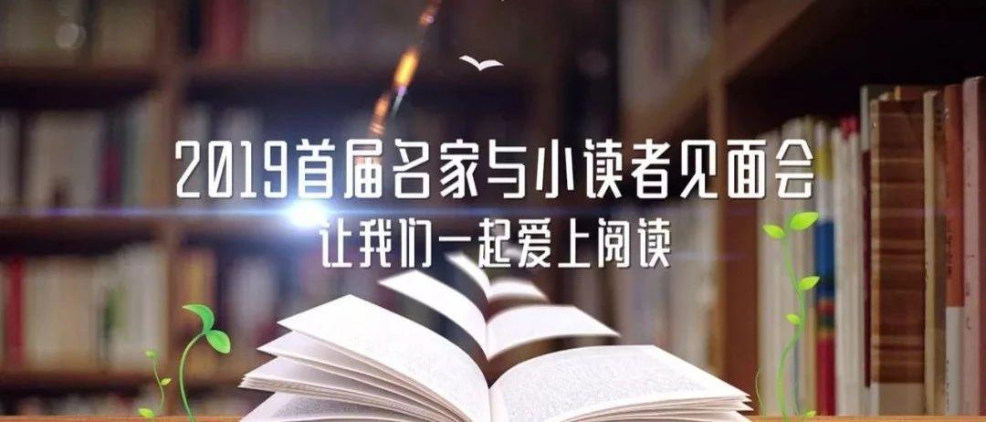 知名作家曹文轩做客山东教育卫视名家与小读者见面会,现场直播不要错过!
