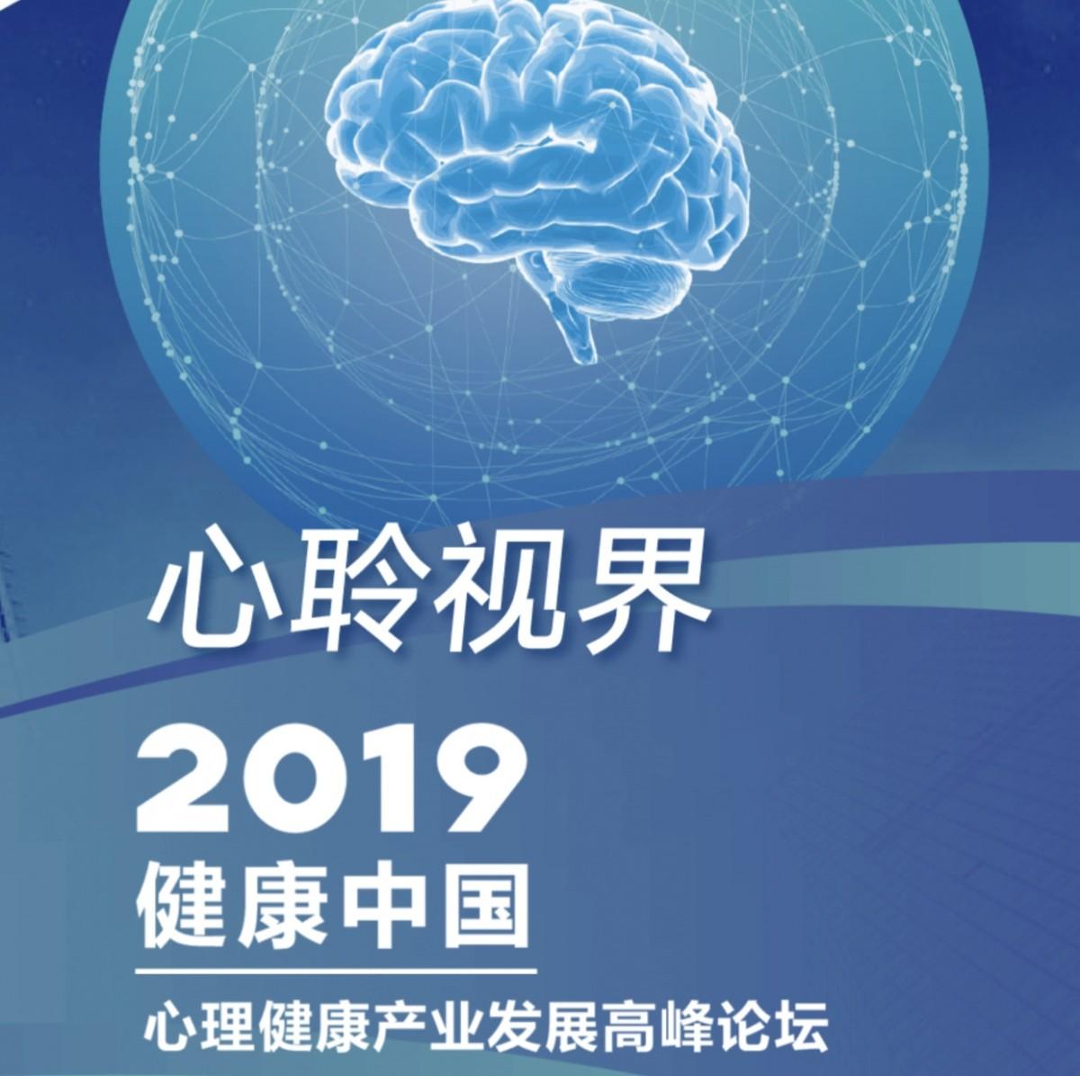 心聆视界·2019健康中国心理健康产业发展高峰论坛将在京举办
