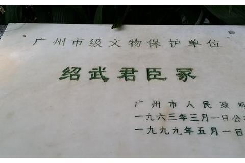 越秀公园有个与14臣子合葬的皇帝墓,共用1个碑石,网友:太寒酸