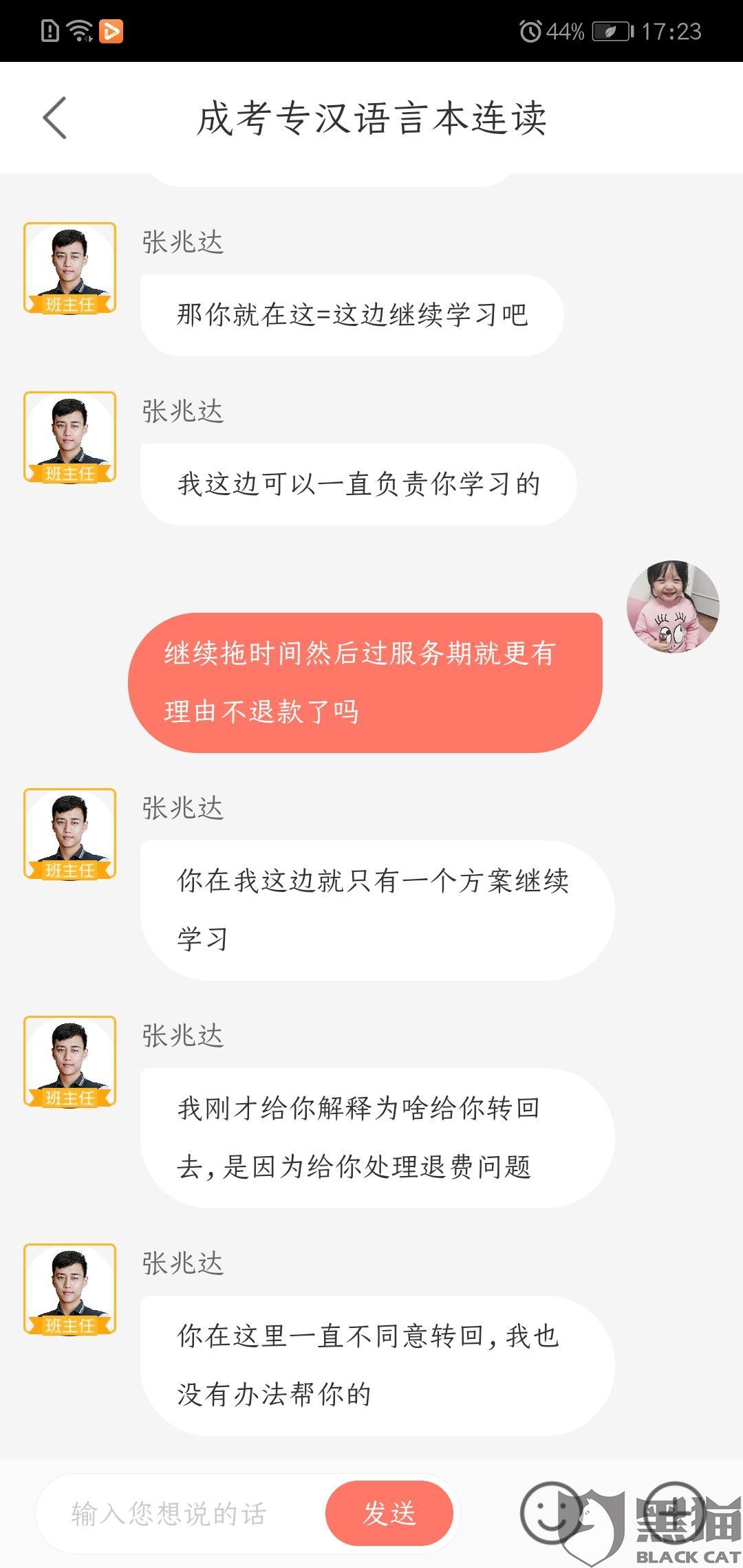 黑猫投诉:武汉尚德机构自考课程欺骗消费者,虚假宣传
