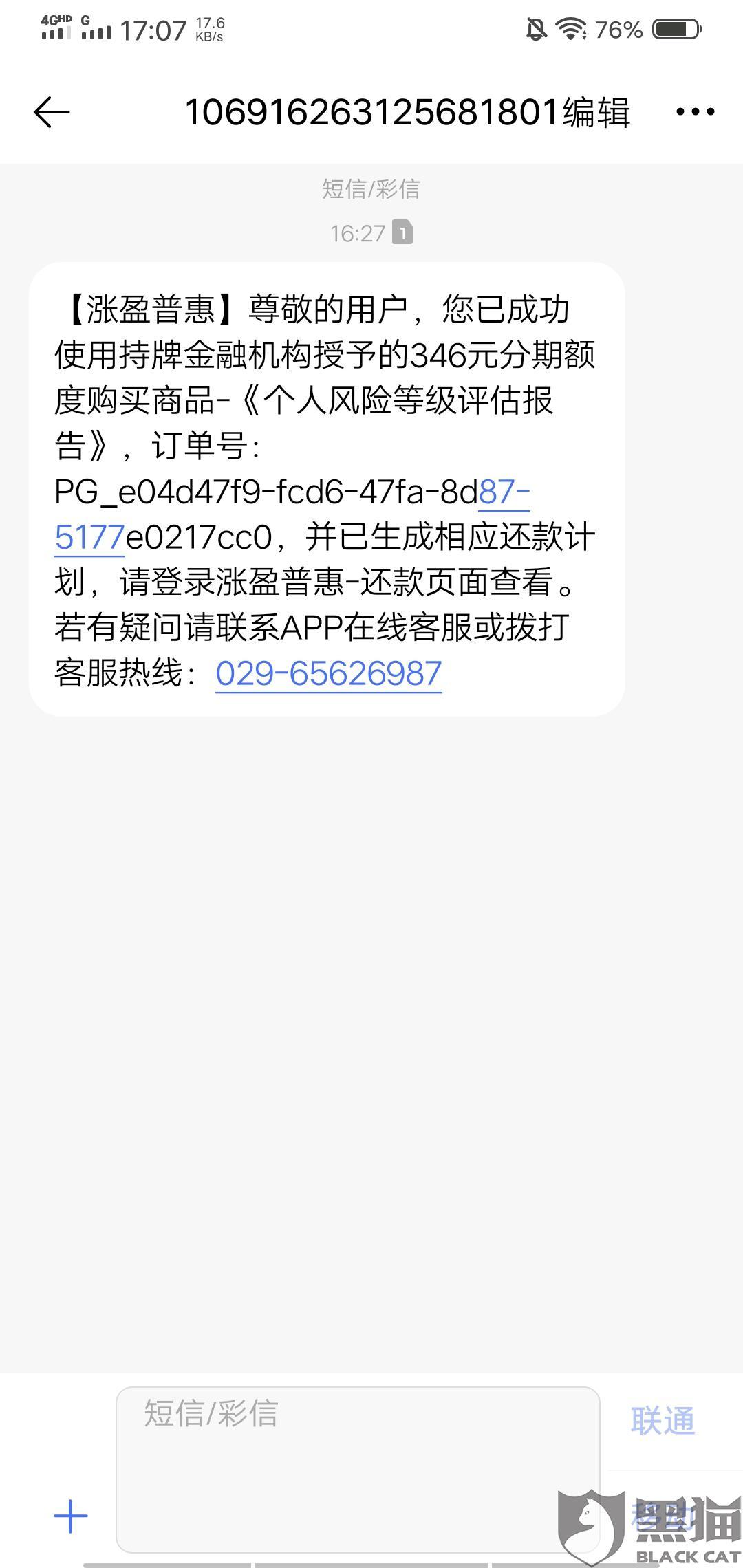 黑猫投诉:涨盈普惠乱评估征信报告扣取费用