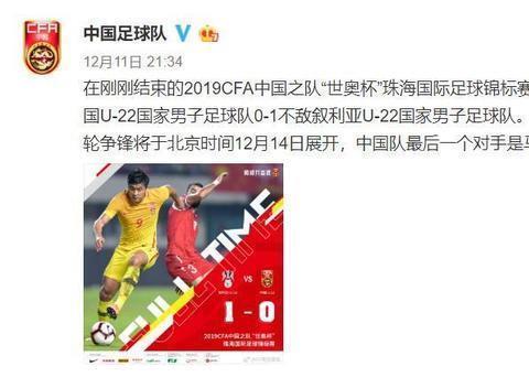 国足0-1叙利亚后,官博收获大量鼓励:踢得很好!至少没人踢脑壳
