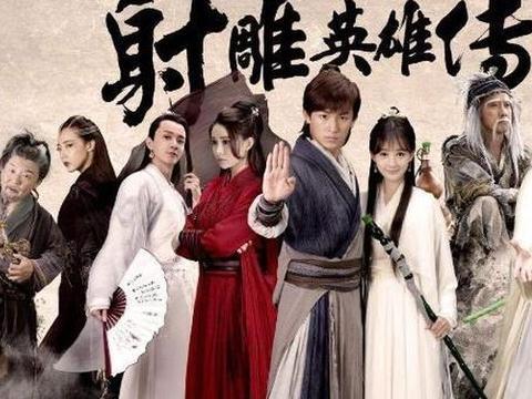 《射雕英雄传》里的6个郭靖,胡歌只能排第四,张智霖排第二?