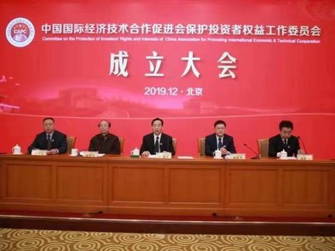保护投资者权益工作委员会成立大会在京隆重召开